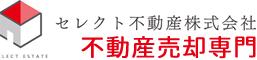 不動産の売却専門【セレクト不動産株式会社】高崎市・前橋市・玉村町